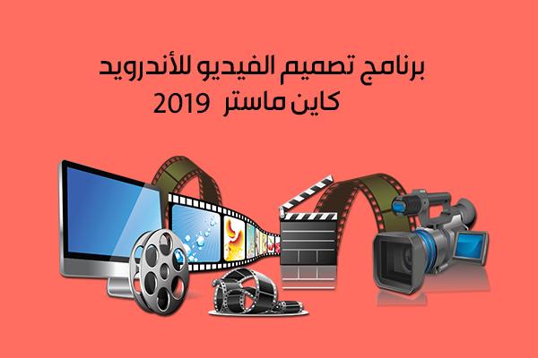 تحميل برنامج Kine Master للأندرويد صانع الأفلام كين ماستر أحدث اصدار للموبايل 2019 Toy Car Master Video