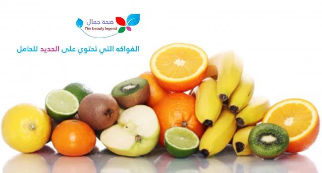 الفواكه التي تحتوي على الحديد للحامل تعرفي الى الفواكه التي تحميك من فقر الدم Sehajmal Beauty Fruit Olive