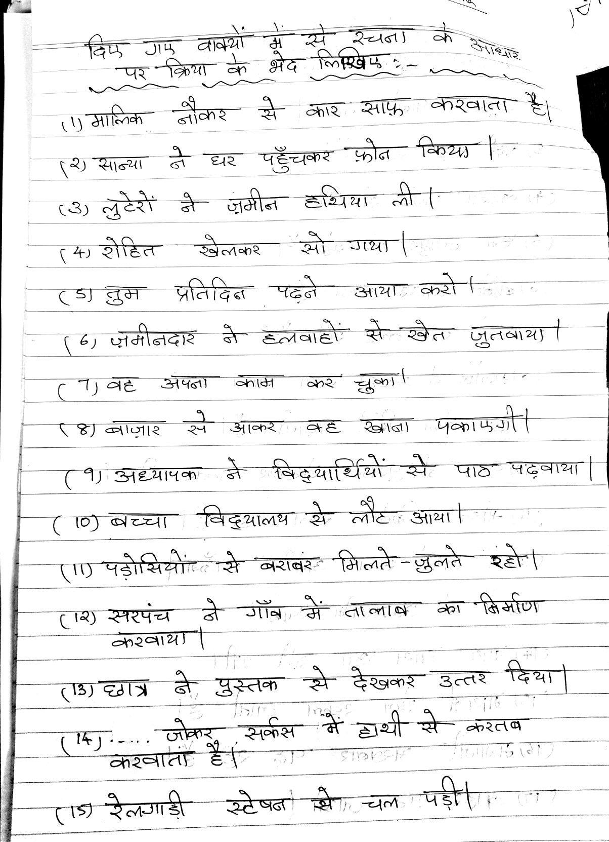 hight resolution of KRIYA -- रचना के आधार पर क्रिया के भेद (PREETHA)   Hindi worksheets