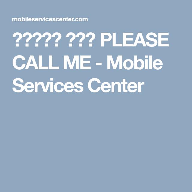 كولمي زين Please Call Me Mobile Services Center Call Me Mobile Call