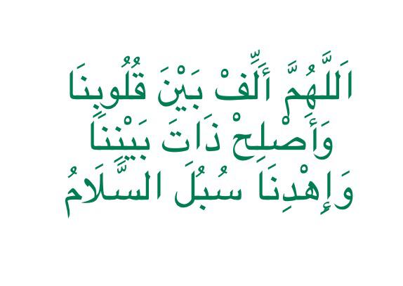 ا لل ه م أ ل ف ب ي ن ق ل وب ن ا و أ ص ل ح ذ ات ب ي ن ن ا و إ ه د ن ا س ب ل الس ل ام Words My Prayer Ahadith