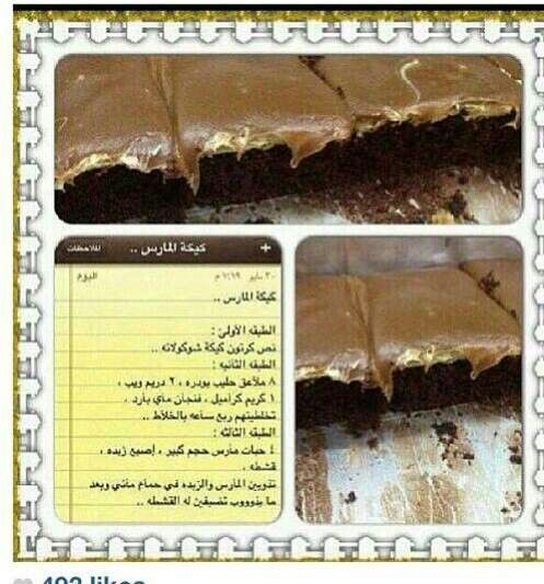 Pin By Sam On Sweet Biscoff Recipes Arabic Food Food