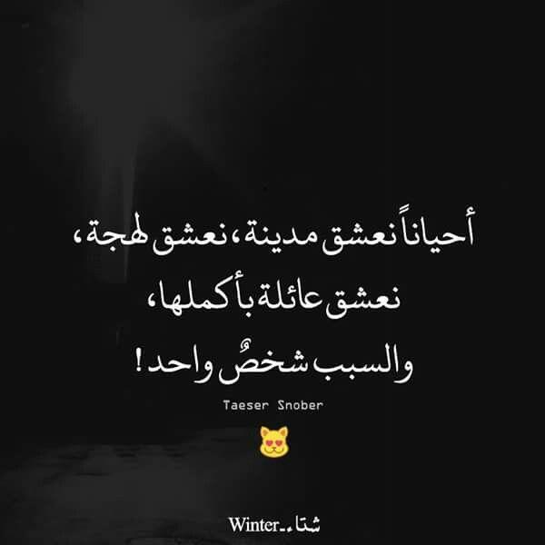 السبب شخص واحد | ideas | Arabic quotes, Love words, Love letters