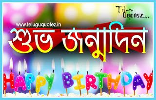 Teluguquotez In Bengali Happy Birthday Quotes For Bangla Bengali