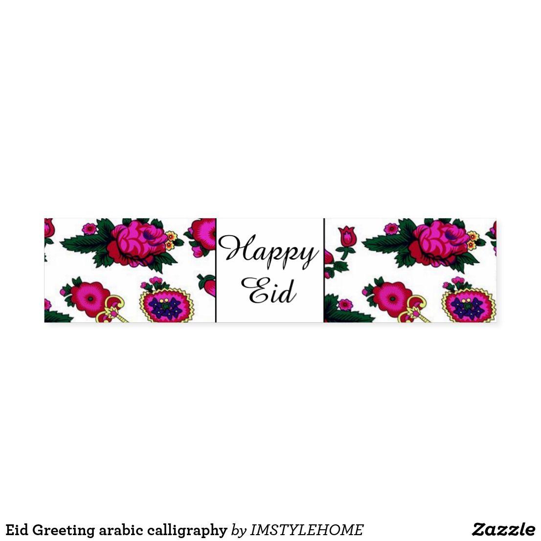 eid greeting arabic calligraphy napkin band  zazzle