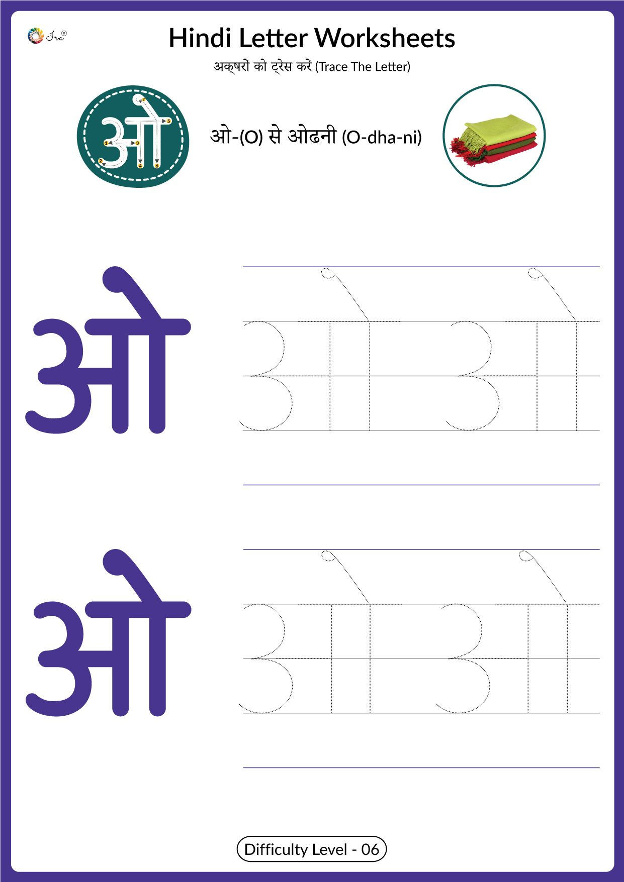 Hindi Letter Writing Worksheets For Nursery Kids Writing Worksheets Letter Worksheets Letter Writing Worksheets [ 1756 x 1241 Pixel ]