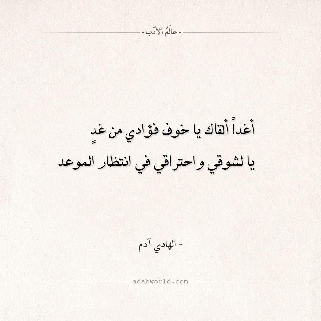 شعر الهادي آدم أغدا ألقاك يا خوف فؤادي من غد عالم الأدب Arabic Calligraphy Calligraphy