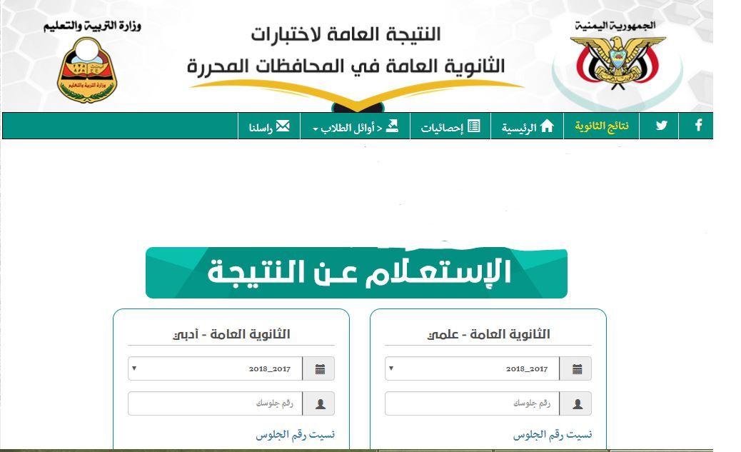 نتائج الثانوية العامة والتعليم الاساسي اليمن 2018 Letters Symbols