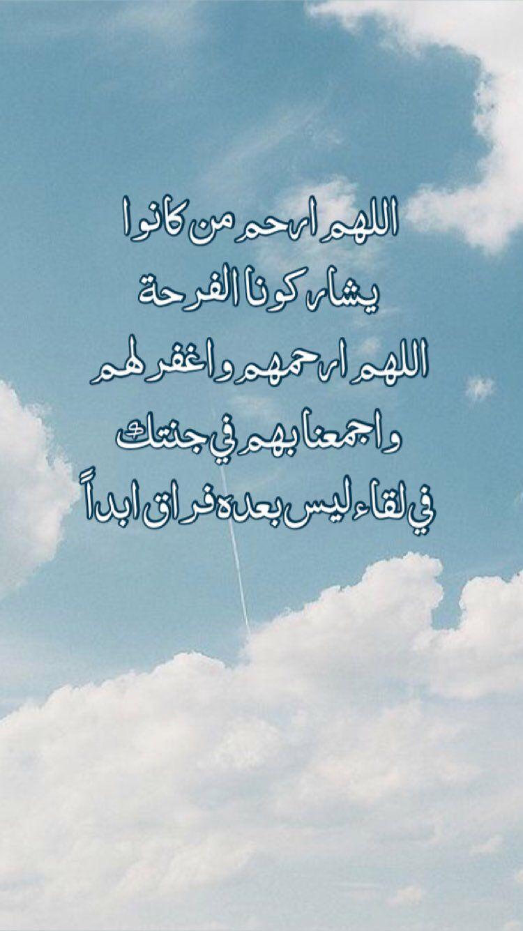 عيد الفطر Arabic Words Words Faith