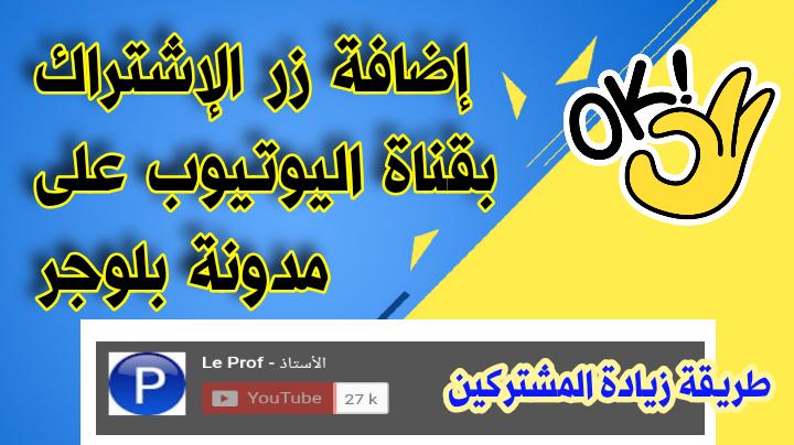 فضاء الأرباح طريقة إضافة زر الإشتراك بقناة اليوتيوب على مدونة ب Youtube Development Prof