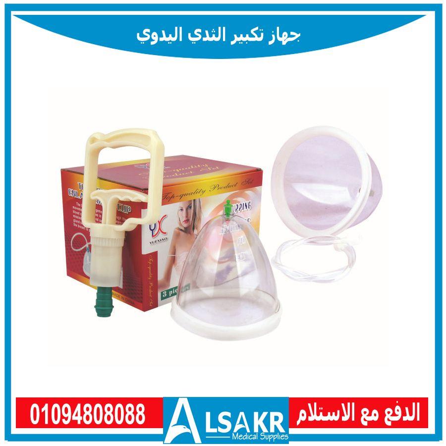 يعمل بضغط الهواء فهو آمن وسهل الاستخدام وذو فاعلية وجودة عالية إنه لا يعالج فقط مشكلة صغر الثدى بل يحسن من الشكل نتيجة الحمل Medical Supplies Medical Supplies