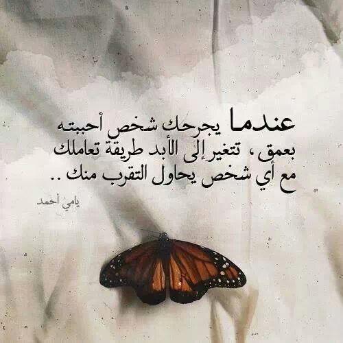 صور حزينة عن الحب 2014 Sowarr Com موقع صور أنت في صورة Funny Quotes Quotes Arabic Quotes