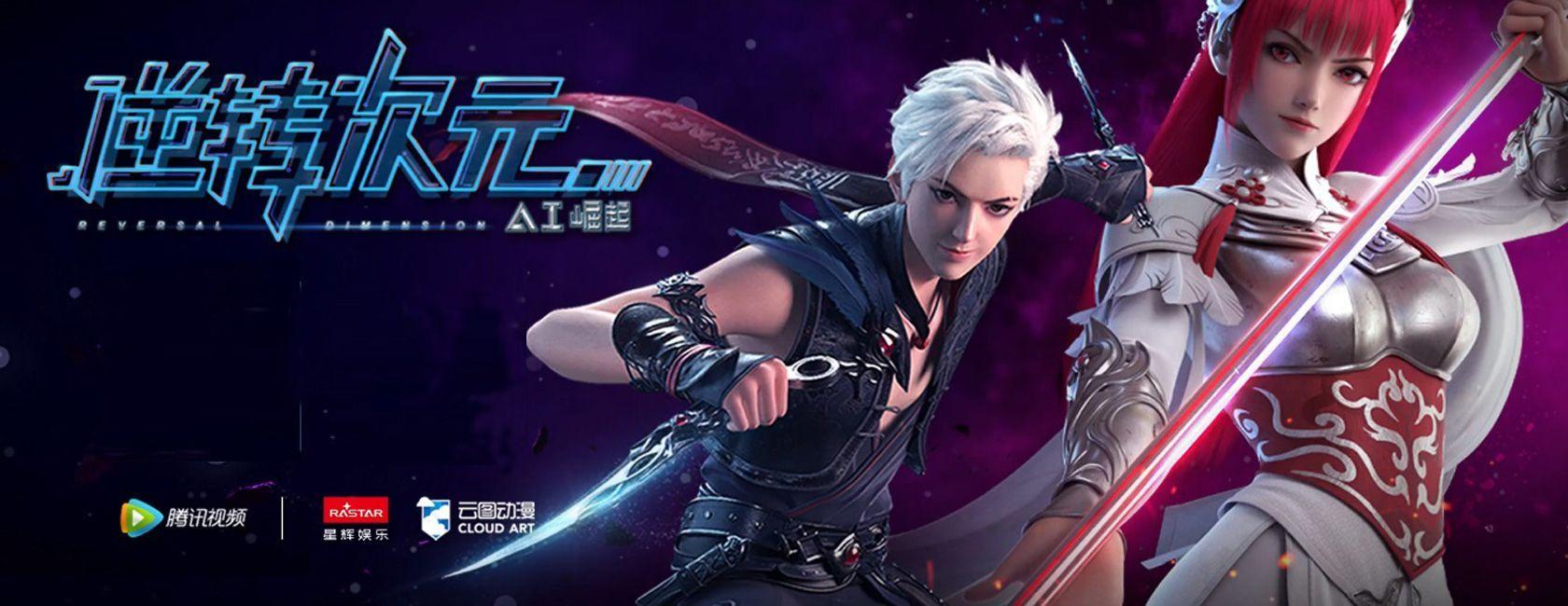 Reversal Dimension The Rise Of AI Episode 12 di 2020 Xiao