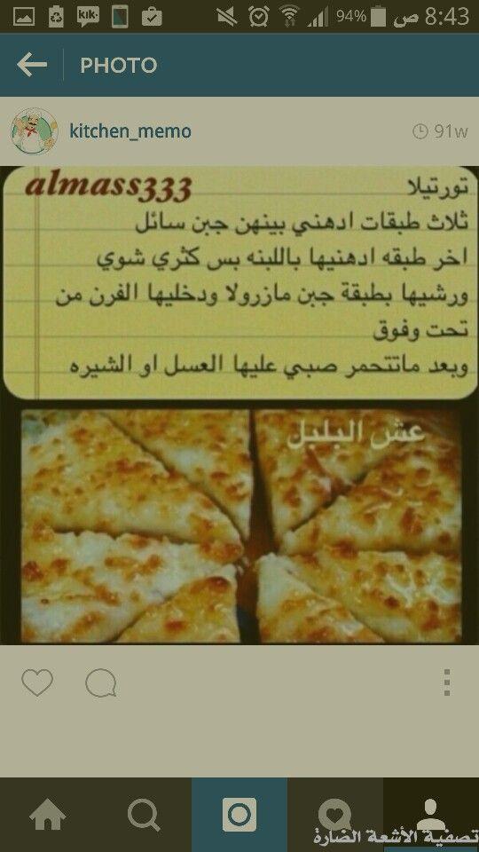 عش البلبل بالتورتيلا Food Cooking Cheese Pizza