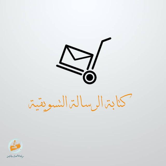 كيفية كتابة رسالة تسويقية رائعة خصائص للابداع في كتابة الرسائل التسويقية ريادة الاعمال في اليمن Blog Posts Home Decor Decals Blog