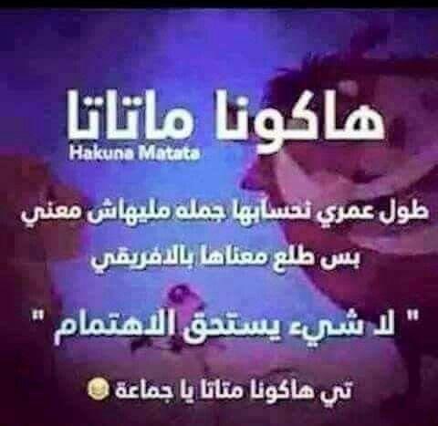 كان على بالي مجرد نغمه طلنه مغشوشين Arabic Funny Arabic Jokes Mystic Messenger Characters
