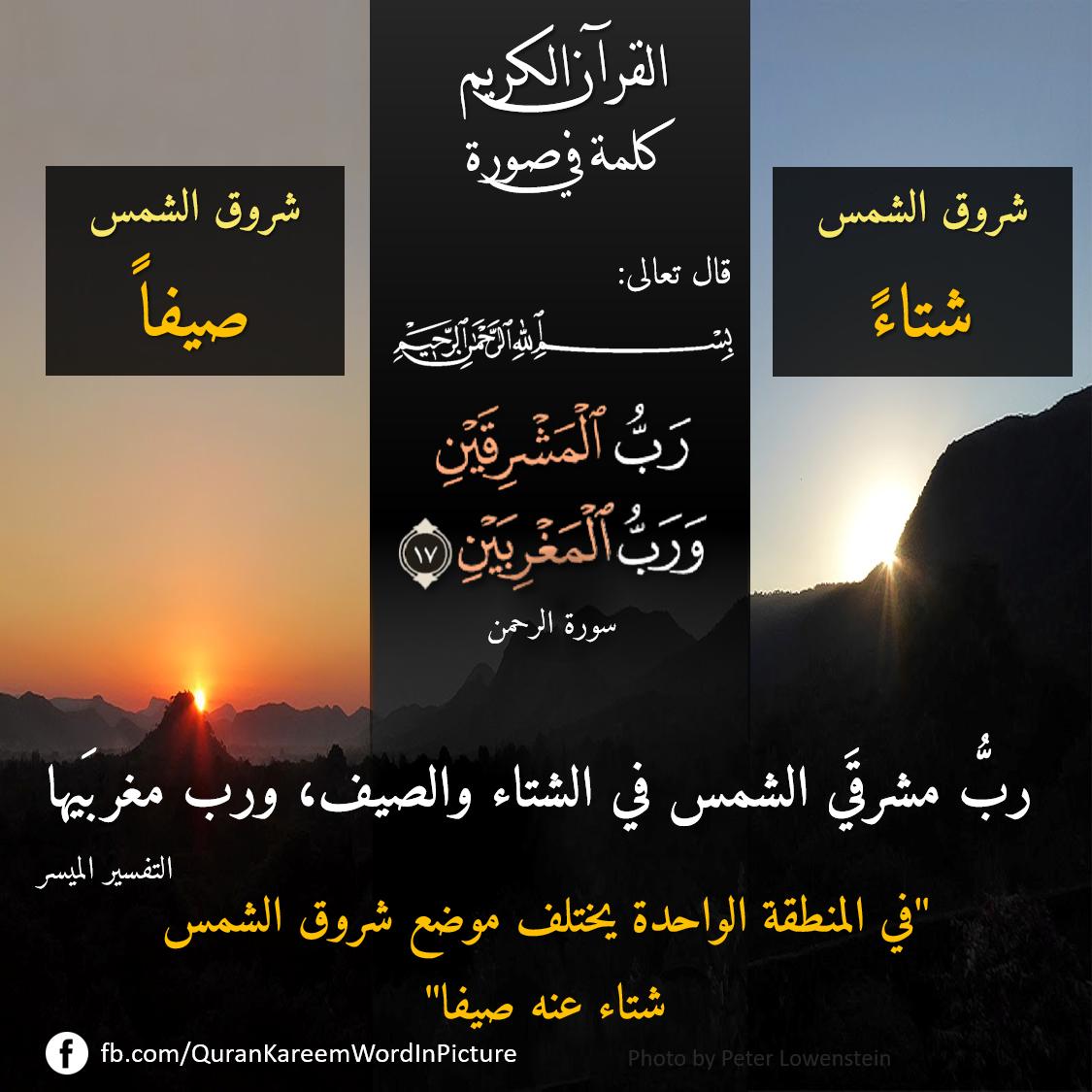 المشرقي ن مرتان في القرآن المغربي ن وحيدة رب المشرقين ورب المغربين الرحمن ١٧ In 2021 Quran Quotes Quran Photo
