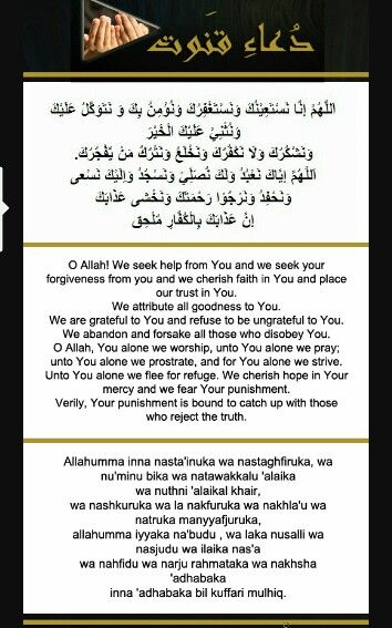 Dua E Qunoot To Be Recited In Third Rakhat Of Witr Prayer Muslim
