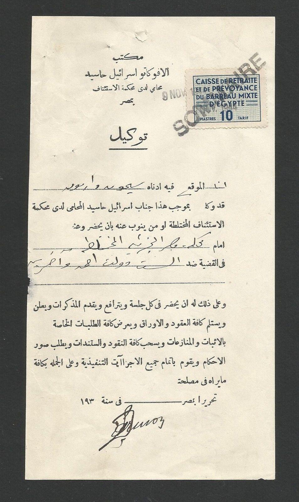 Egyp 1932 Pension Revenues 10pt Foreigner Lawers رابطه صندوق المحامين الاجانب Egyptian History Egypt History Old Egypt