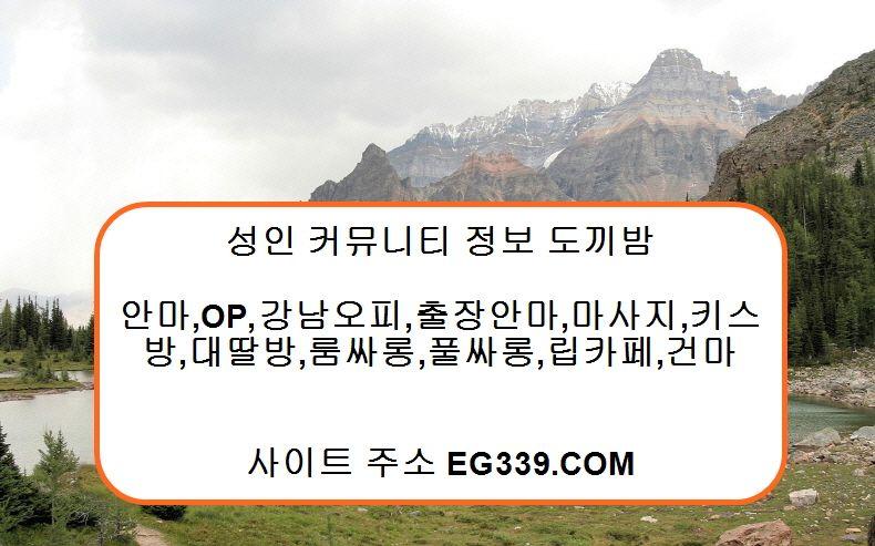 선릉풀싸롱주소 주소▶ eg339.com ◀클릭 가슴노출방송사고선릉풀싸롱주소선릉풀싸롱주소선릉풀싸롱주소선릉풀싸롱주소선릉풀싸롱주소선릉풀싸롱주소선릉풀싸롱주소선릉풀싸롱주소선릉풀싸롱주소선릉풀싸롱주소선릉풀싸롱주소선릉풀싸롱주소선릉풀싸롱주소선릉풀싸롱주소선릉풀싸롱주소선릉풀싸롱주소선릉풀싸롱주소선릉풀싸롱주소