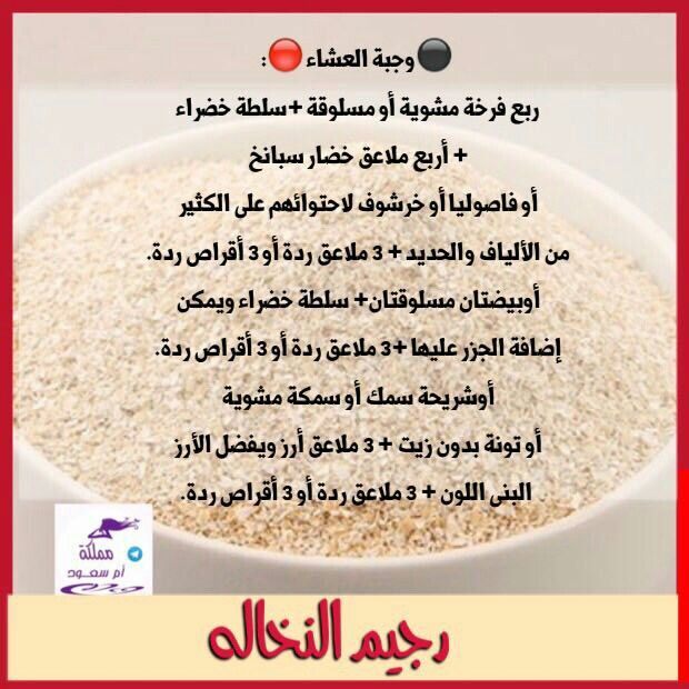 Pin By Sos Q8 On ريجيم Health Fitness Nutrition Health Diet Diet Plan