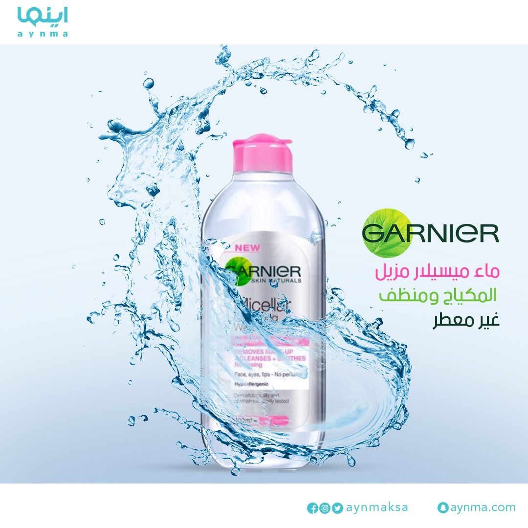 تمتعي بأفضل منظف بشرة و مزيل مكياج من ميسيلار غارنييه Volvic Bottle Garnier Skin Active Bottle