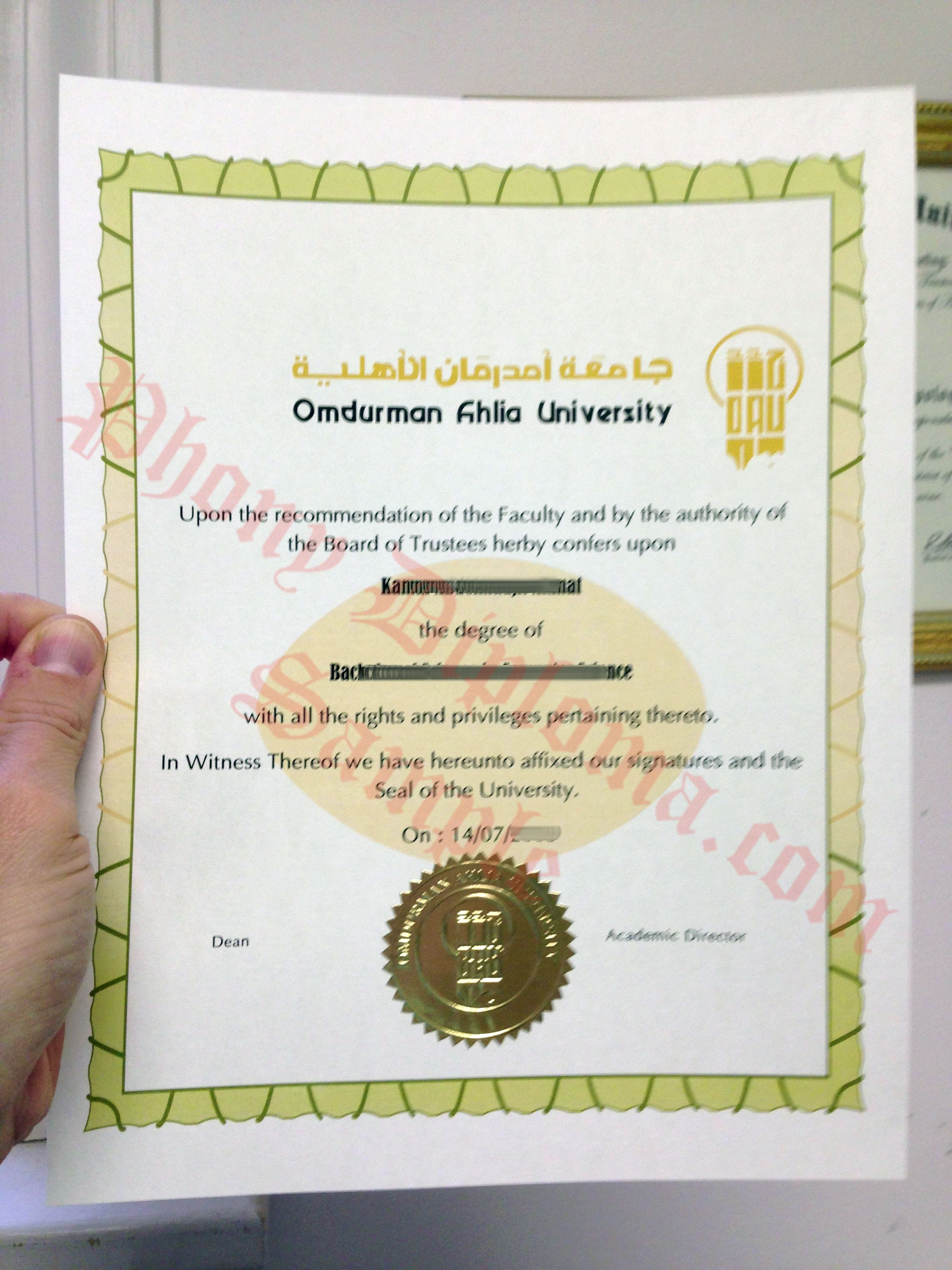 Omdurman Ahlia University Egypt Fake Diploma Sample From