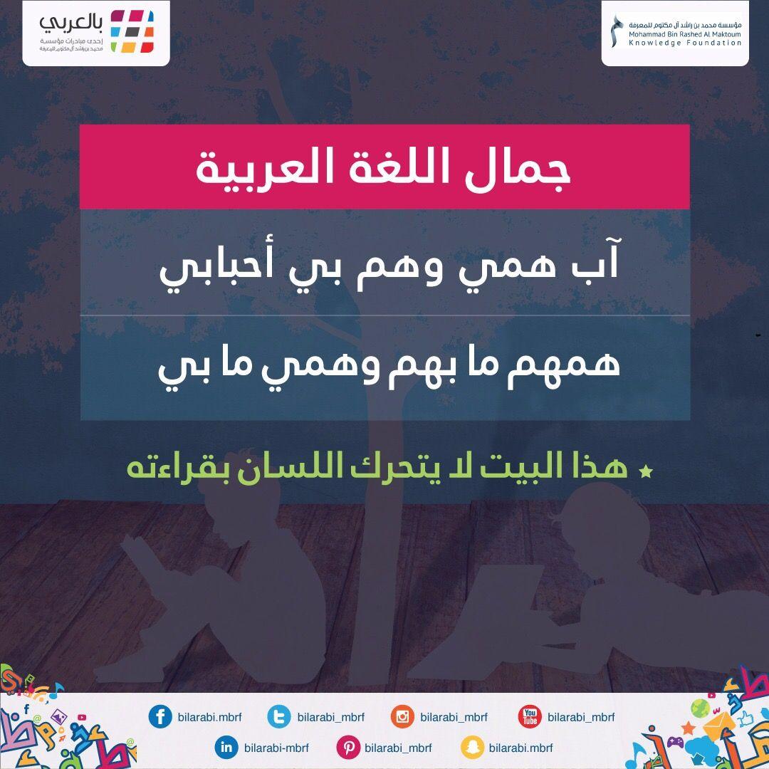 جمال اللغة العربية آب ھمي وھم بي أحبابي ھمھم ما بھم وھمي ما بي ھذا البیت لا یتحرك اللسان بقراءته بالعربي لغة Language Arabic Language Beauty