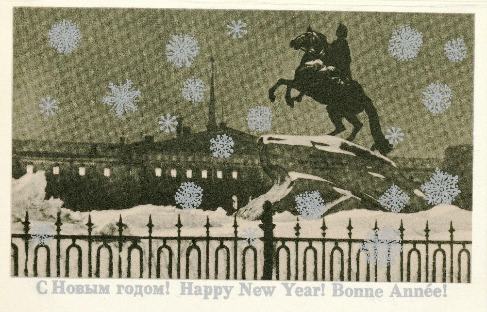 Красивая, открытка с новым годом ленинград