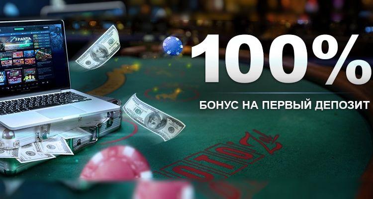 Бонусный депозит онлайн казино схема отеля сонеста бич резорт энд казино