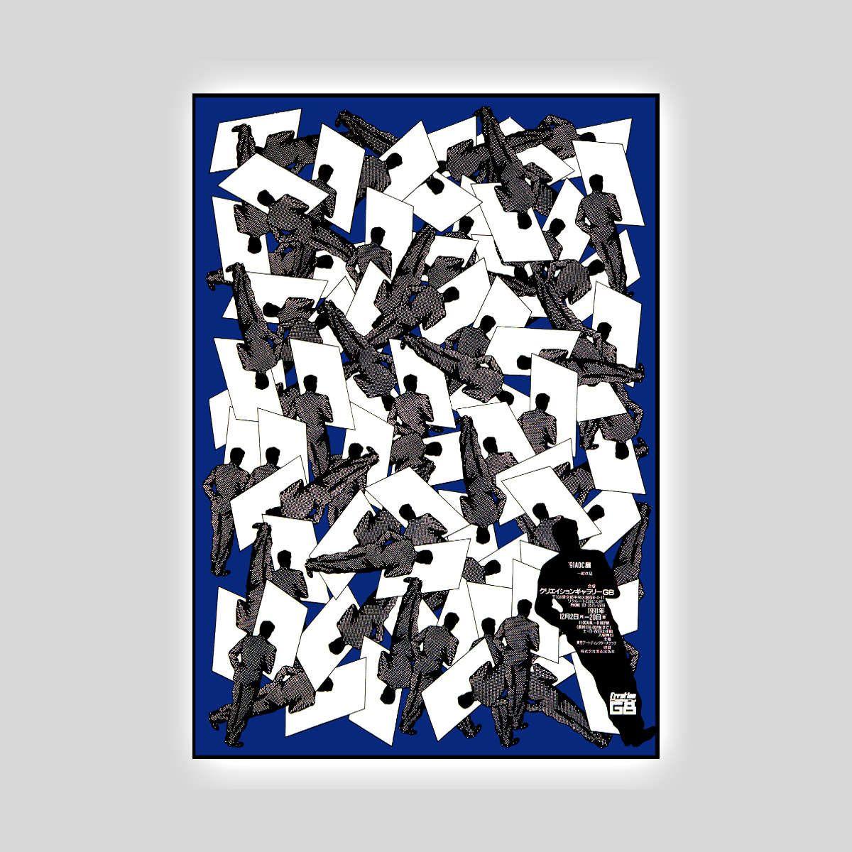 ADC Exhibition Poster by Shigeo Fukuda 1991 Digitally