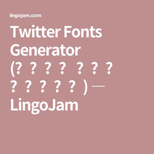 "Twitter Fonts Generator Н""¬ð""¸ð""¹ð""' Н""ªð""·ð"" Н""¹ð""ªð""¼ð""½ð""® Lingojam In 2020 Twitter Font Font Generator Twitter Font Generator"