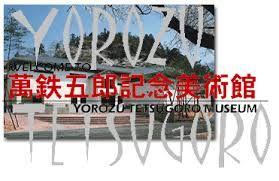 「萬鉄五郎」の画像検索結果