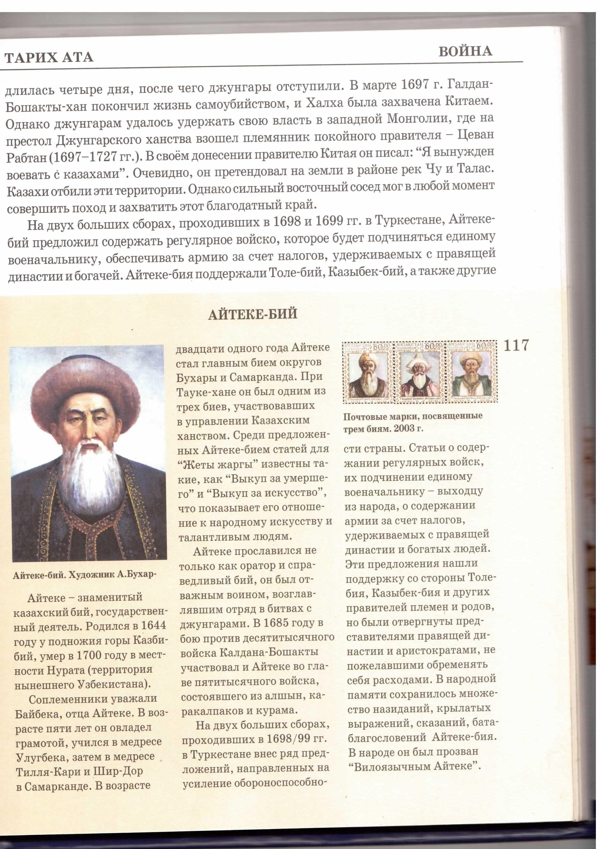 Тесты рассказы по истории казахстана 5 класс