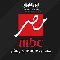 قناة Mbc مصر بث مباشر اون لاين 24 ساعة بجودة Hd بدون تقطيع Mbc