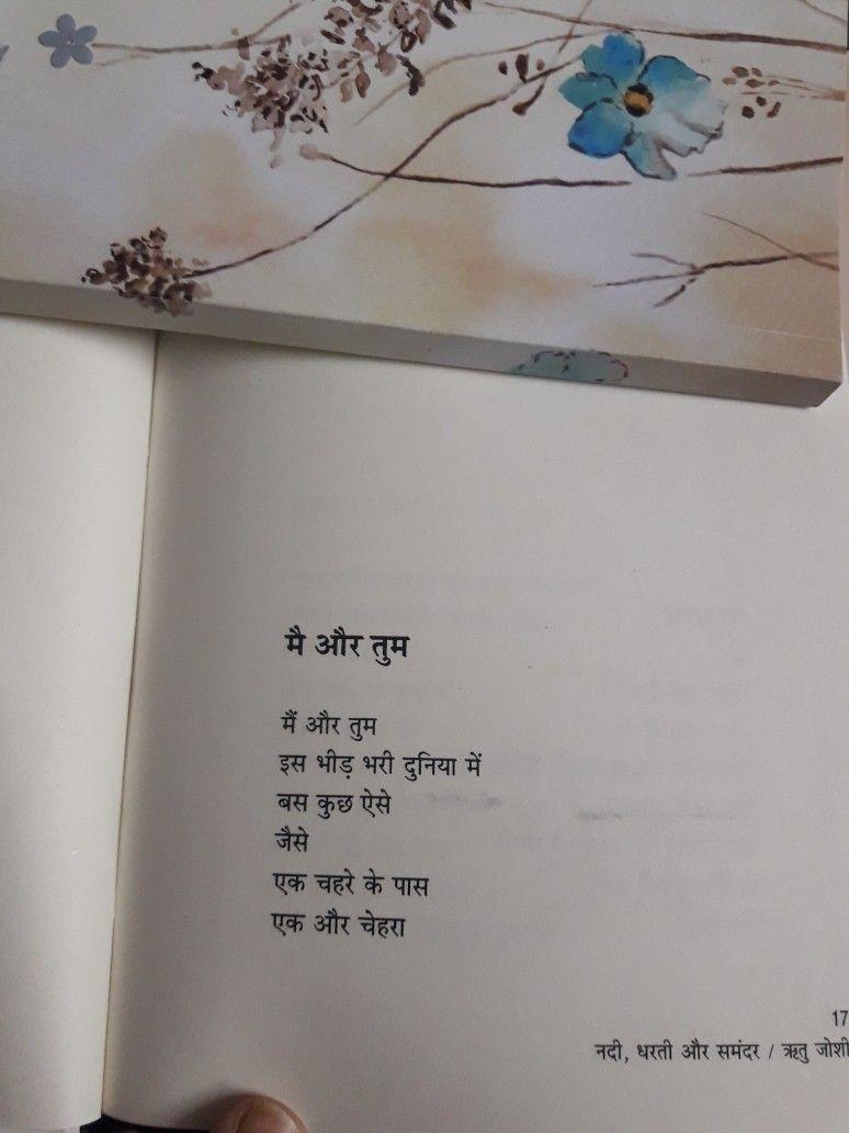 Love Poetry Poem Hindi Book Excrepts Nadi Dharti Aur Samandar Hindi Books Love Poems In Hindi Love Quotes Poetry