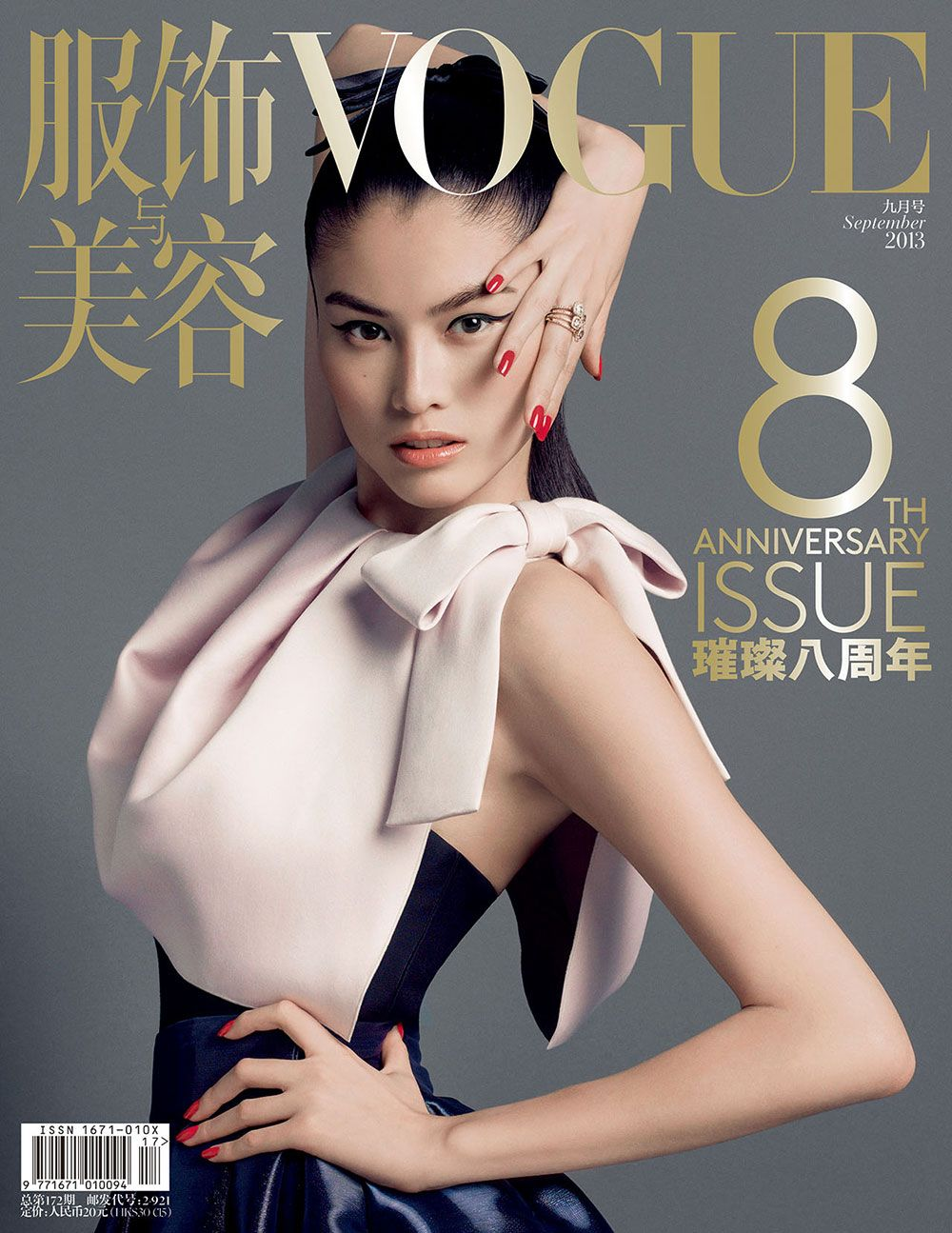 Vogue China celebra 8 anos com 8 capas: Vogue China September 2013 cover