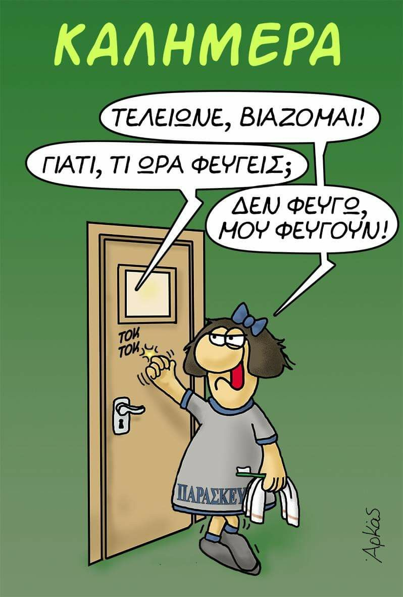 Pin by Evi Vak on ARKAS in 2020 | Wise man quotes, Funny