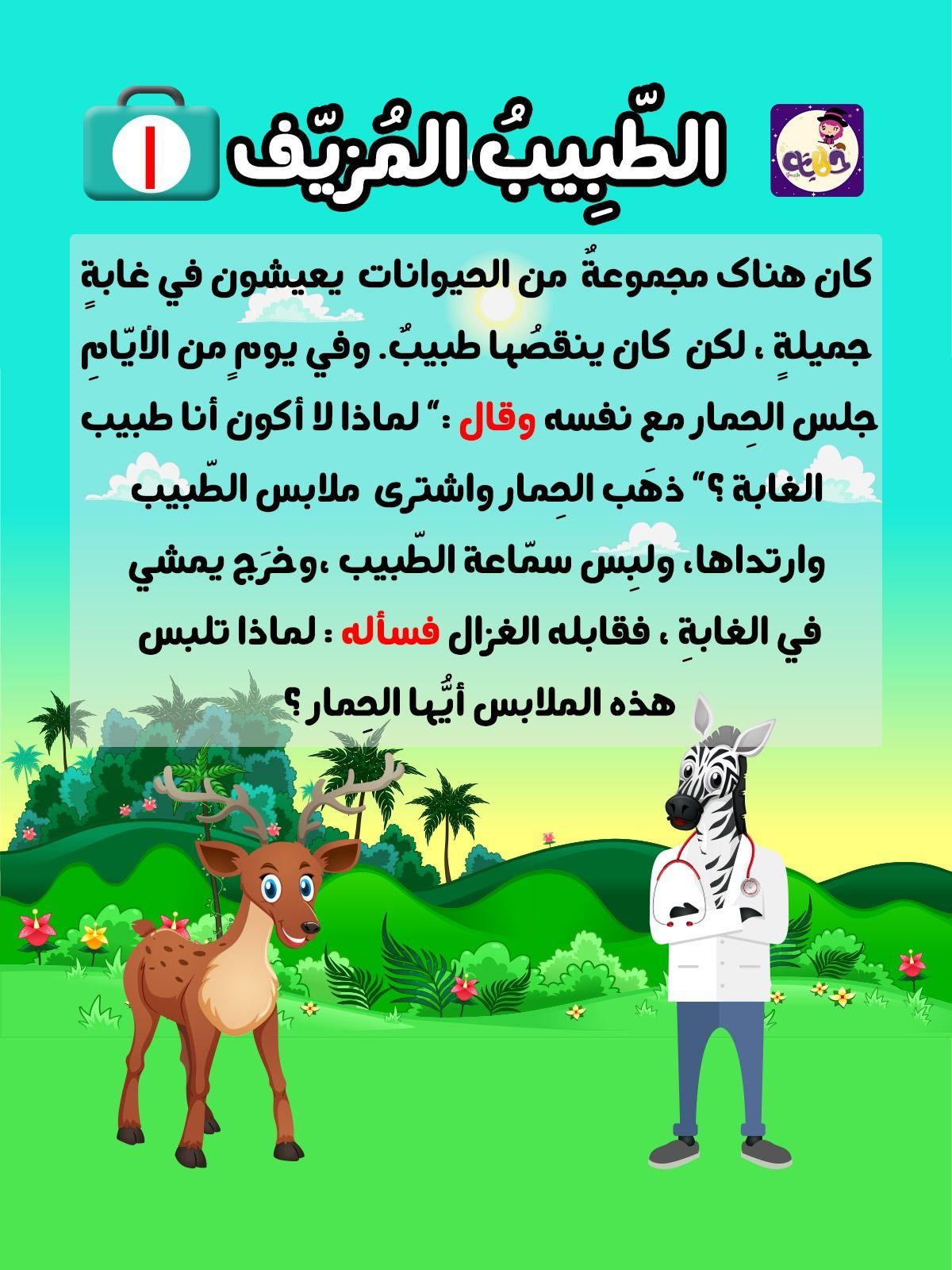 قصة الطبيب المزيف قصص خيالية للاطفال قبل النوم تطبيق قصص وحكايات بالعربي Arabic Kids Stories For Kids Kids