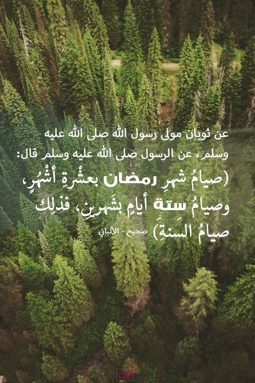 أحاديث نبوية Islamic Information Hadith Ramadan