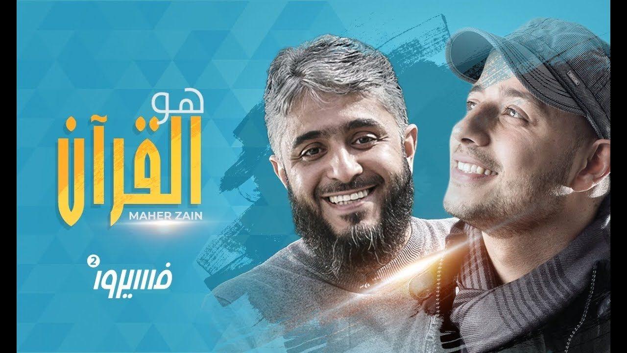ماهر زين هو القرآن فسيروا 2 مع فهد الكندري رمضان 2018 Youtube Flower Frame Movie Posters Poster