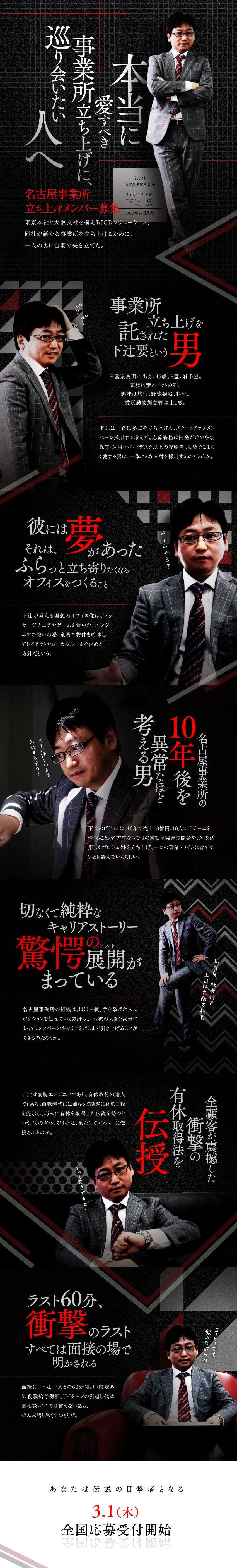 株式会社jcdソリューション 開発エンジニア 名古屋事業所立ち上げメンバー 大阪支社も募集 前職給与保証 残業月平均20h以内の求人pr 転職ならdoda デューダ エンジニア Lp デザイン ソリューション