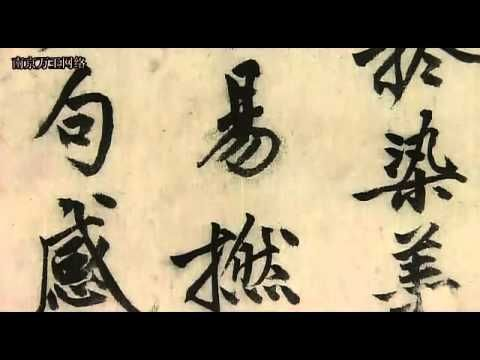 故宮至寶12-學習先人的書法 - YouTube