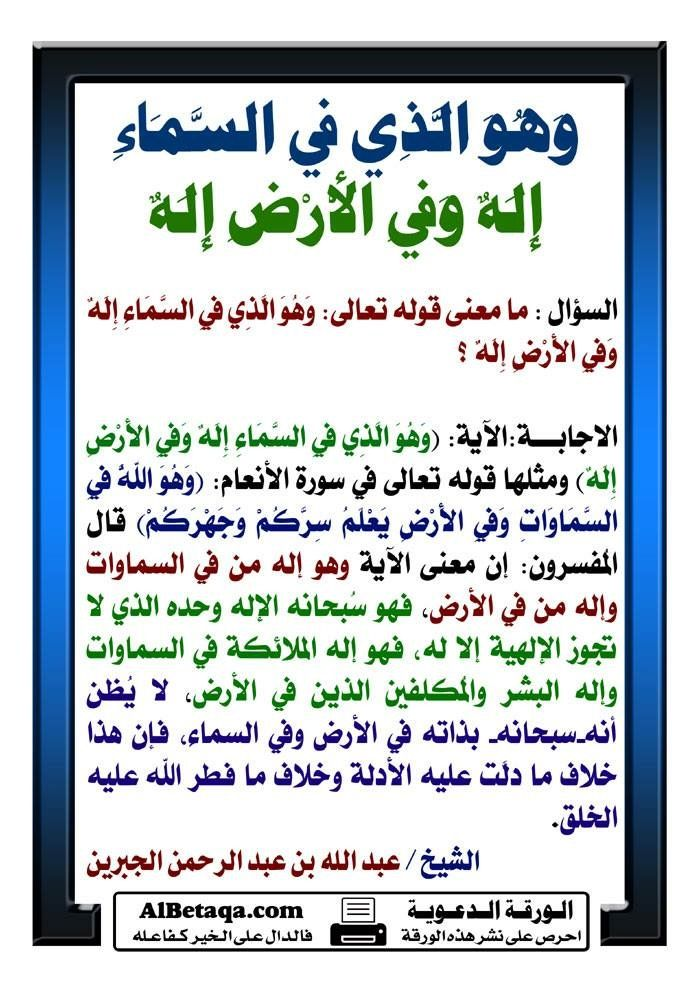 Pin By Fujitif On أسئلة وفتاوى إسلامية Learn Islam Quran Tafseer Islamic Teachings