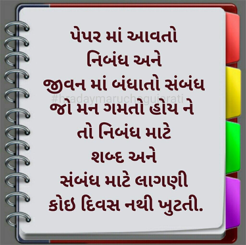 Gujarati quote Gujarati quotes, Good morning quotes