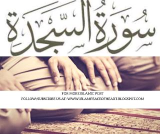 بسم الله الرحمن الرحيم As Sajdah The Prostration As Sajdah Arabic السجدة The Pros Tr Peace Be Upon Him Islam Peace