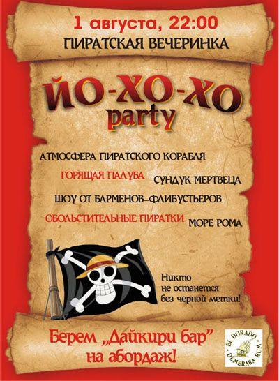 Прикольное поздравление с юбилеем от пиратов