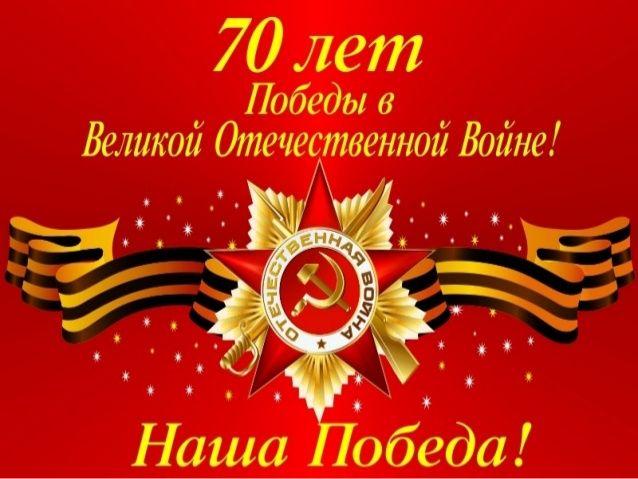 Вавилина Екатерина, Кемерово.  Наша Победа!