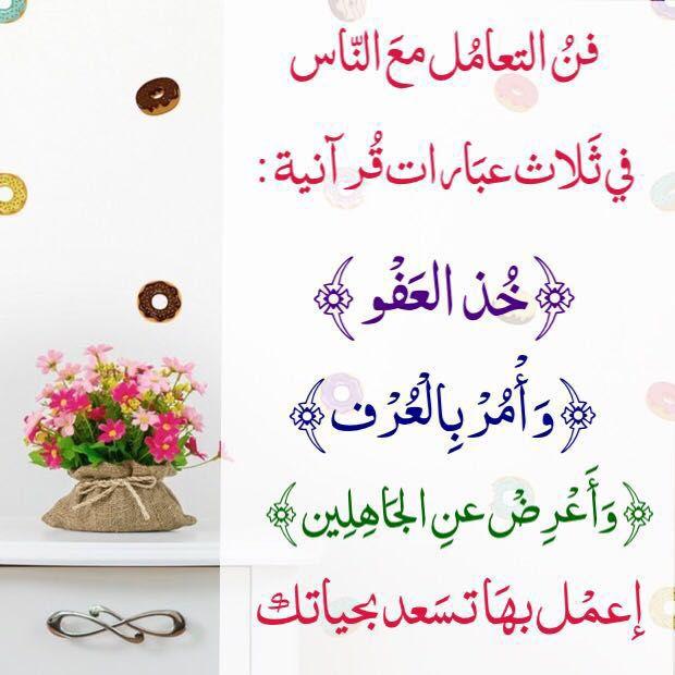Desertrose عبارات قرآنية Islam Facts All About Islam Islam