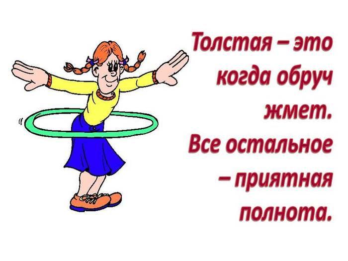 женский юмор в картинках/3924376_LPashkova11 (700x525 ...